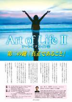 アートオブライフ② 2014/12