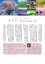 ライフ・ヴィジョン②2009/ 3