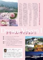 ドリーム・ヴィジョン①2010/ 4