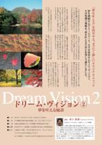 ドリーム・ヴィジョン②2010/11