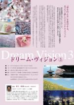 ドリーム・ヴィジョン③2011/ 3