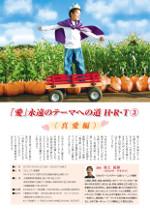 HRT③2012/12