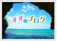 btn_suzu_blog